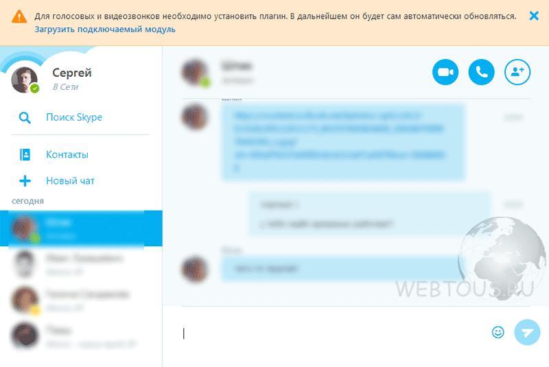 скайп онлайн в браузере