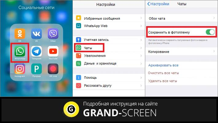 как отключить сохранение фото в whatsapp на android