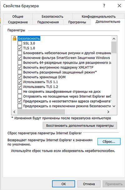 Skype после обновления не работает