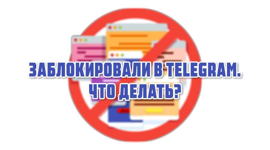 картинка: заблокировали в телеграм