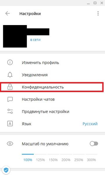скриншот: как узнать что тебя заблокировали в телеграм