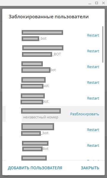 скриншот: черный список телеграм