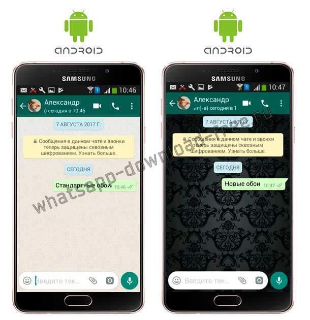 Вид до и после изменения обоев в WhatsApp на Android