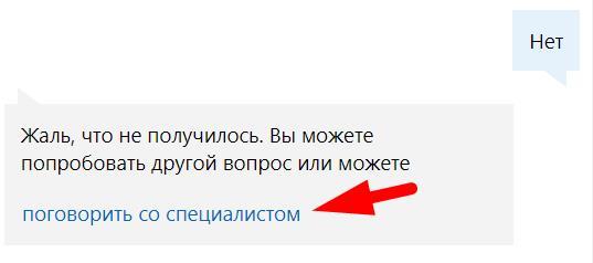 онлайн поддержка Майкрософт