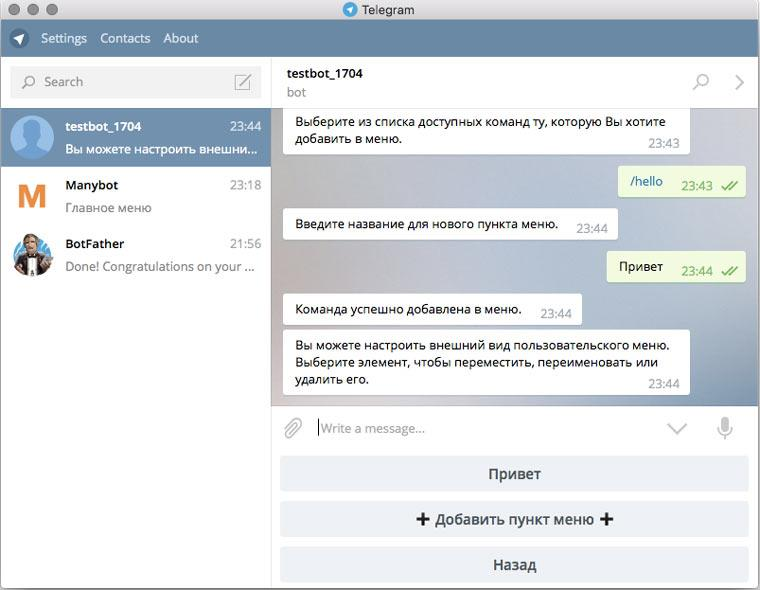 test_add_menu