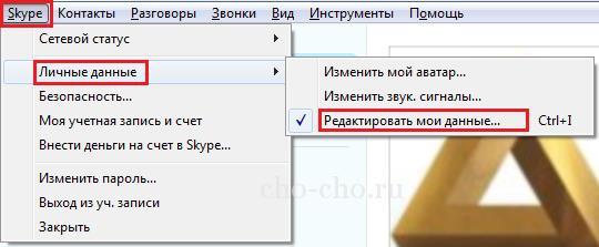 удалить аккаунт Скайп