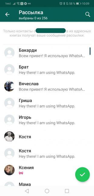 Советы пользователям WhatsApp: Выбор контактов