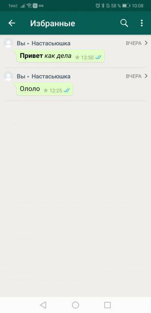 Советы пользователям WhatsApp: Сообщения в избранном