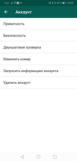 Советы пользователям WhatsApp: Аккаунт→ Приватность