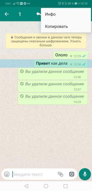 Советы пользователям WhatsApp: Выбор нужного сообщения
