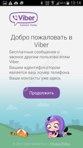 Скачать Viber для смартфона Android на нашем сайте