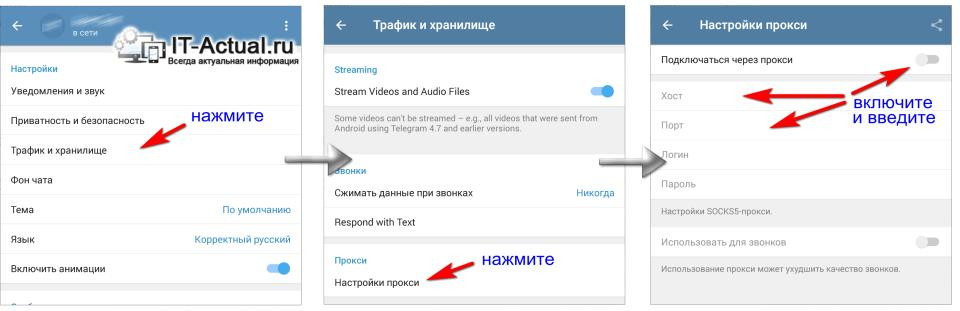 Настраиваем прокси в приложении Telegram для смартфона