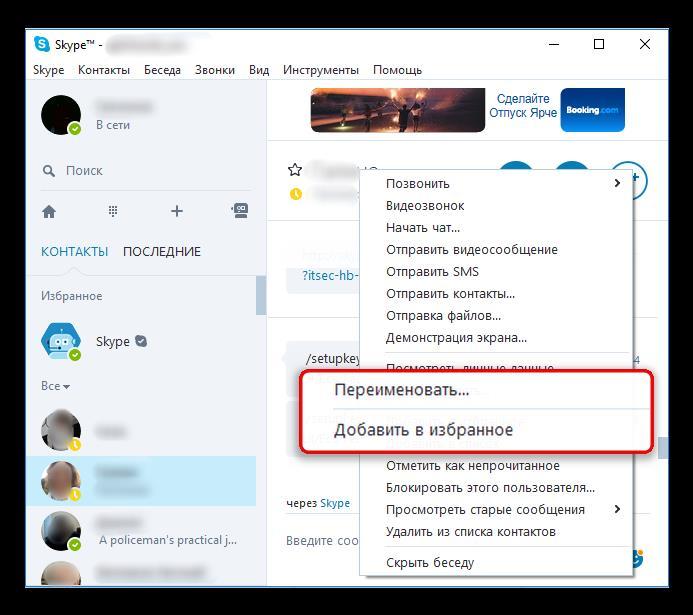 Как добавить контакт в Скайп-3
