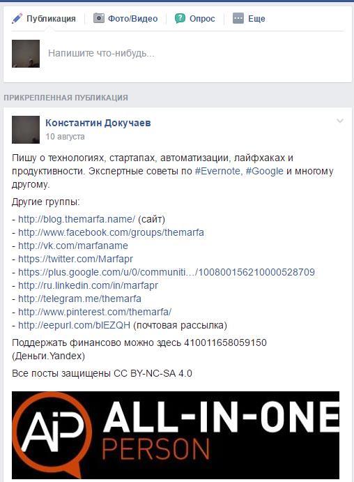 Реклама канала в группе Facebook