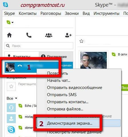 скайп как включить демонстрацию экрана