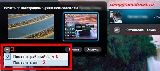 скайп как сделать демонстрацию экрана