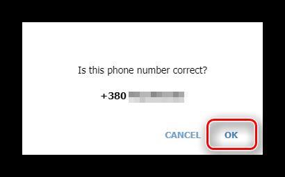 Кнопка подтверждения корректности номера авторизации в Телеграме онлайн