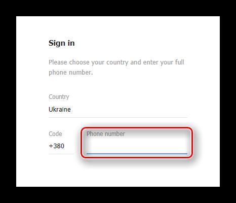 Строка для введения номера телефона на авторизацию Телеграм онлайн