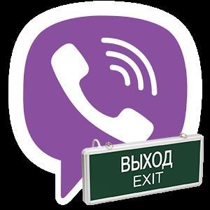 kak-vyjti-iz-prilozheniya-viber-na-telefone