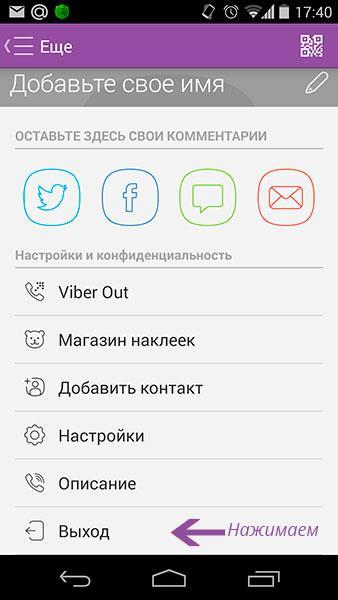 Как выйти из приложения Viber на телефоне?