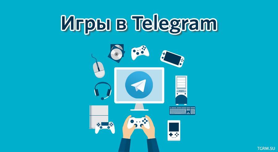 картинка: игры в телеграм