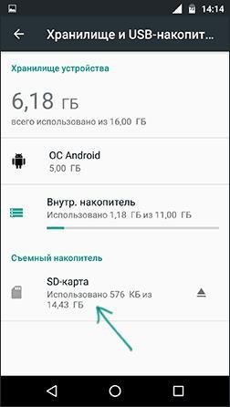 Настройки хранилища на Android