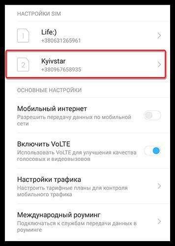 Sim-карти и мобильные сети