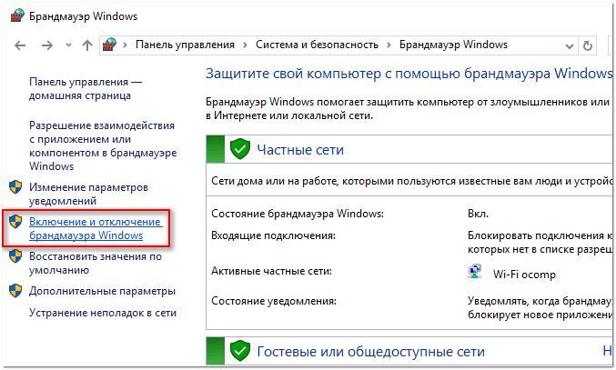 Включение/отключение брандмауэра Windows