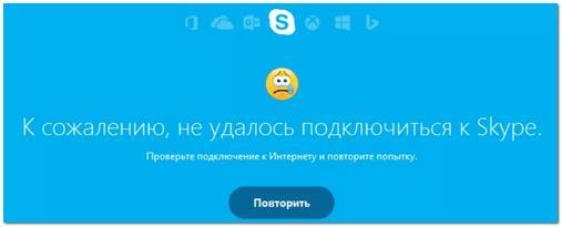 К сожалению, не удалось подключиться к Skype // Пример ошибки с подключением на Windows 10