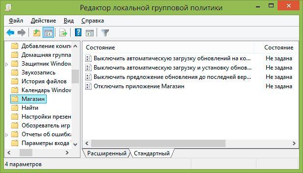 Административные шаблоны магазина Windows
