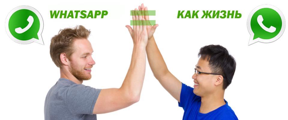 Перевод Ватсапп