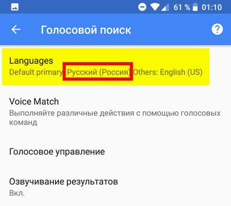 Языки голосового поиска