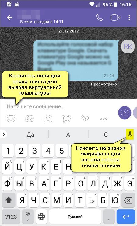 голосовой ввод в Viber на Андроид