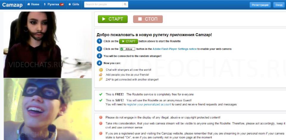 видеочат для знакомств казахстан
