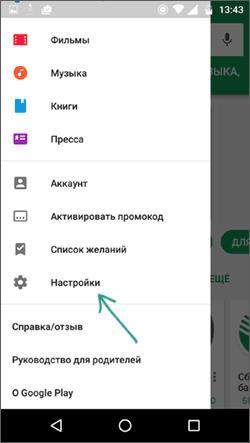 Открыть настройки Google Play