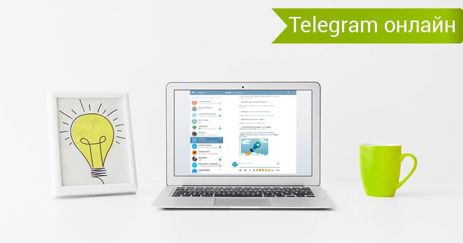 картинка: telegram онлайн