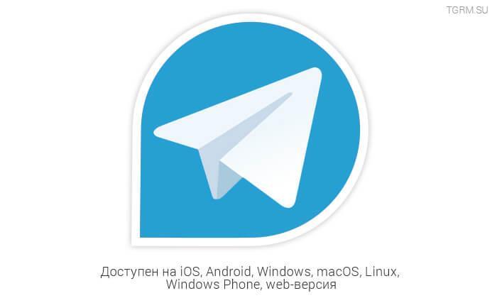 картинка: телеграм