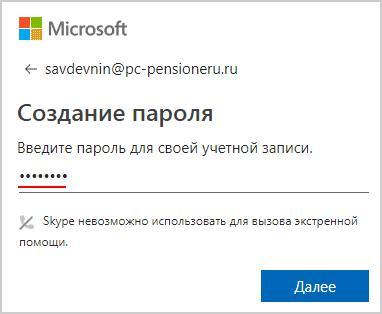 Создаем пароль для входа в скайп