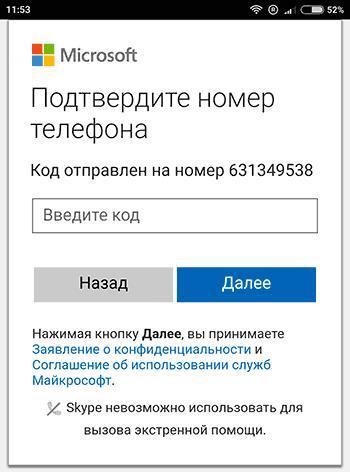 Вводим код, пришедший на телефон по SMS