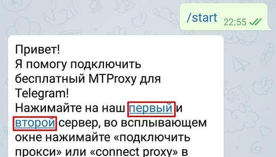 Прокси сервера для Телеграма