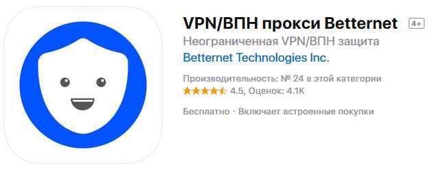 Прокси для Telegram iOS фото 1