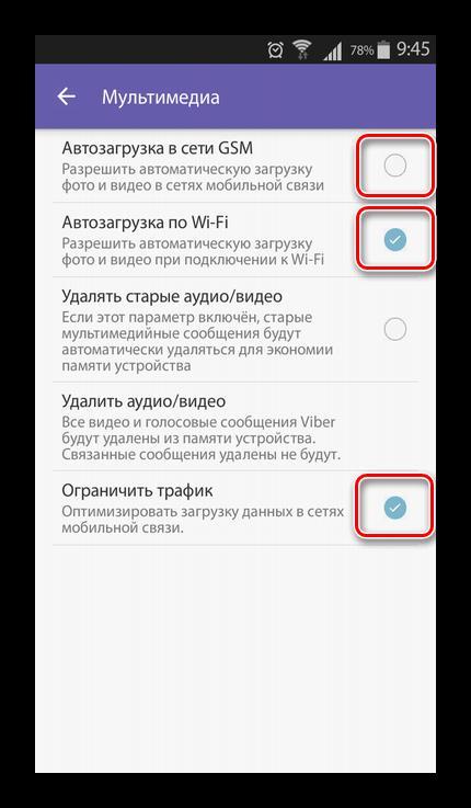Ограничение использования мобильного трафика Viber