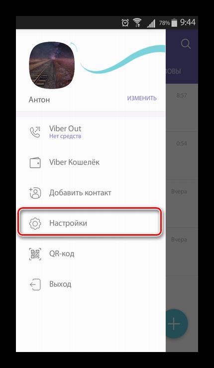 Переход к настройкам Viber