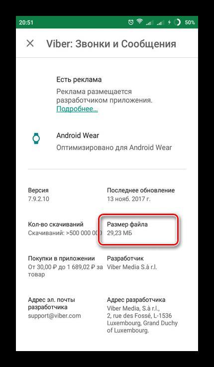 Вес последней версии Viber в Play Маркет