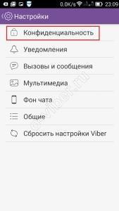 Функциональные возможности черного списка в приложении Viber