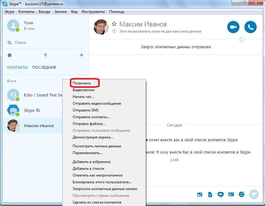 Звонок пользователю в Skype