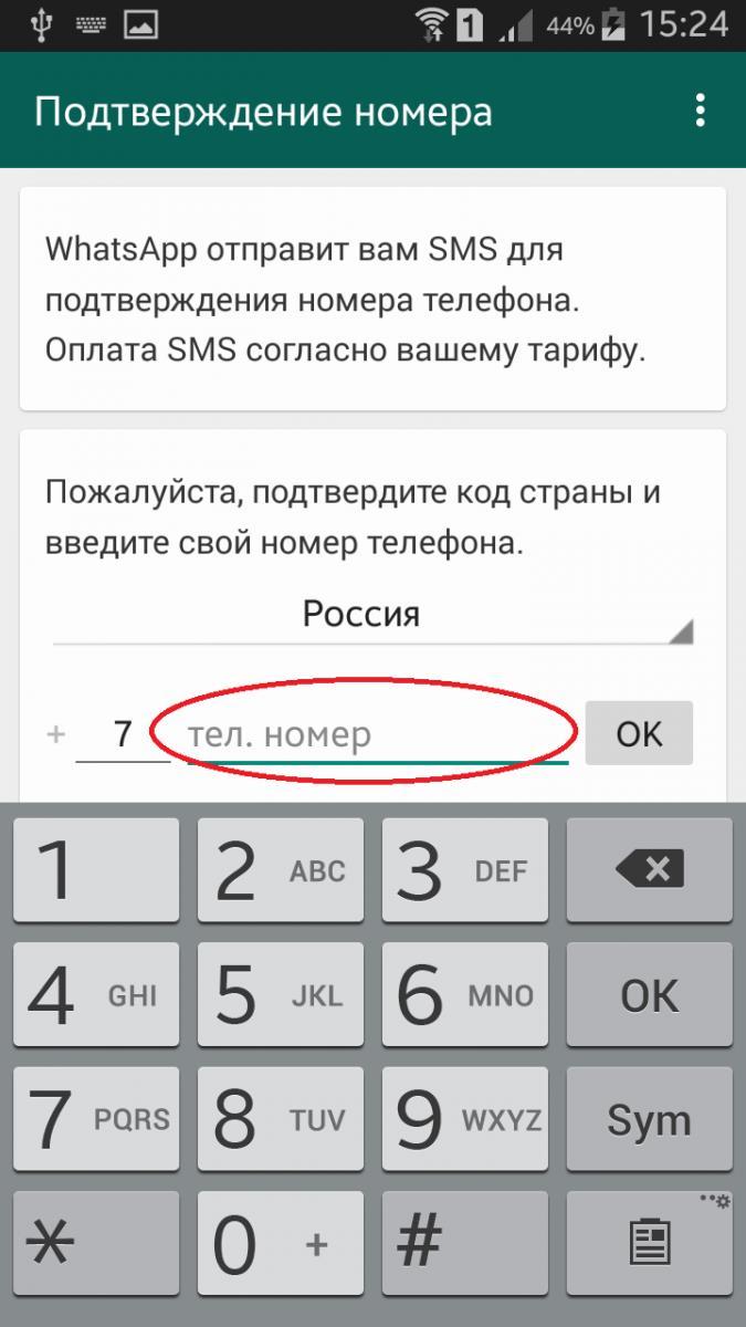 Как заблокировать WhatsApp