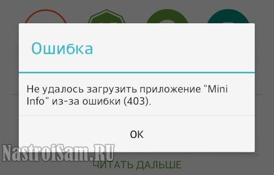 произошла ошибка 403 Не удалось загрузить приложение