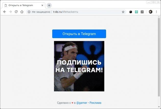 Ссылки на Telegram: Подпишись!