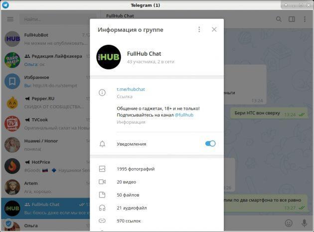 Ссылки на Telegram: Ссылка на групповой чат